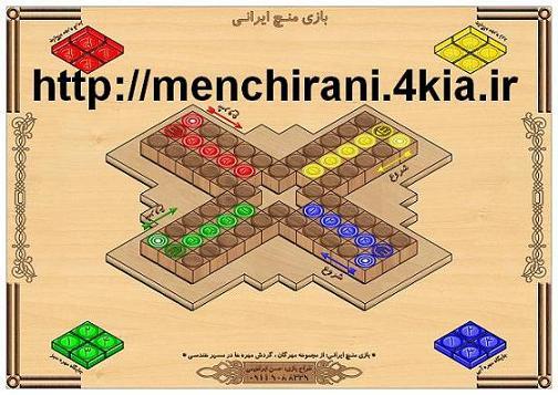 دانلود بازی منچ ایرانی : از مجموعه مهرگان ، « گردش مهره ها در مسیر هندسی » رایگان