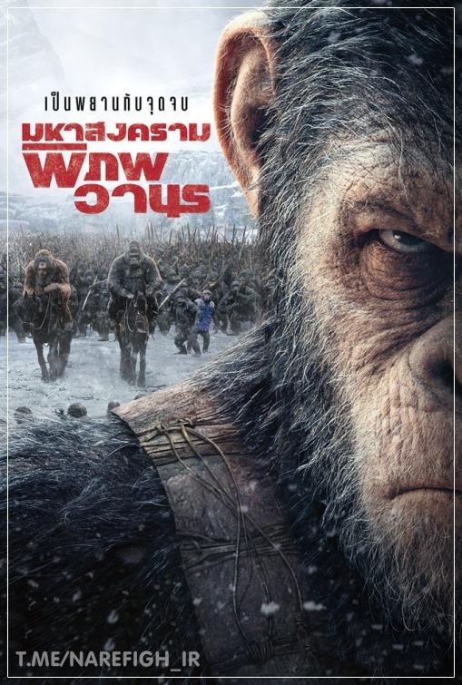 دانلود فیلم جنگ برای سیاره میمون ها دوبله فارسی (3D)