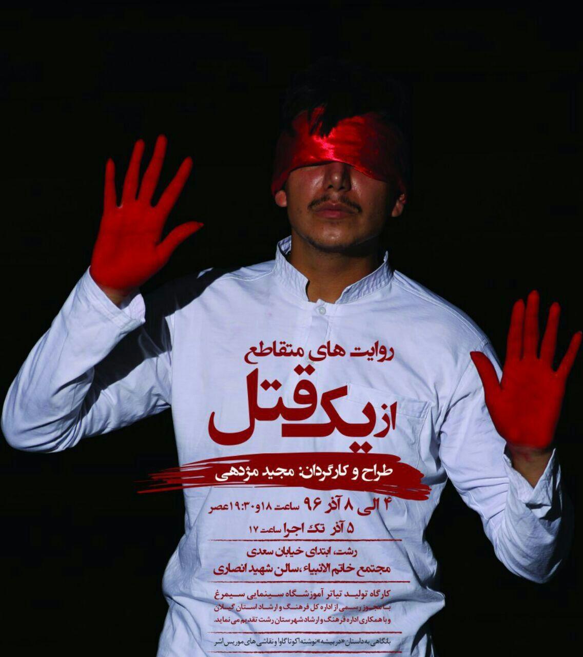 اجرای نمایش روایت متقاطع از یک قتل از ۴ آذر در رشت