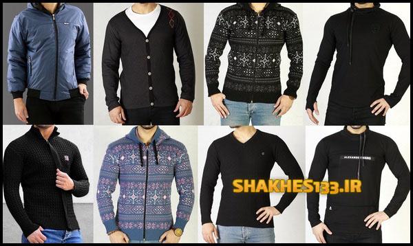 فروشگاه خرید انواع پوشاک زمستانی پاییزی ارزان قیمت