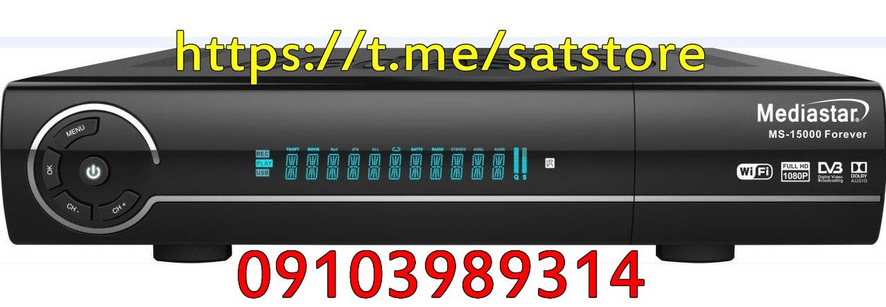 رسیور مدیا استار ms-15000 Forever - فروش رسیور 09916912792