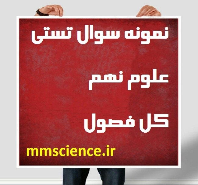تست تیزهوشانی علوم نهم