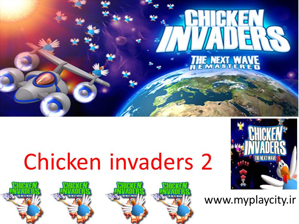 دانلود بازی  Chicken Invaders 2 The Next Wave برای کامپیوتر