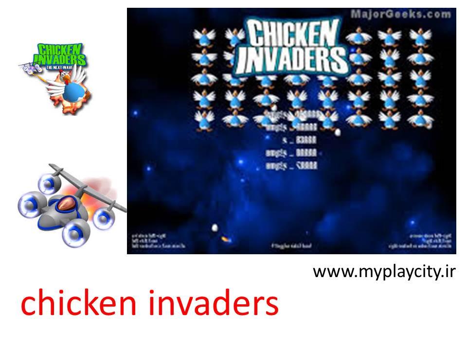 دانلود بازی chicken invaders برای کامپیوتر