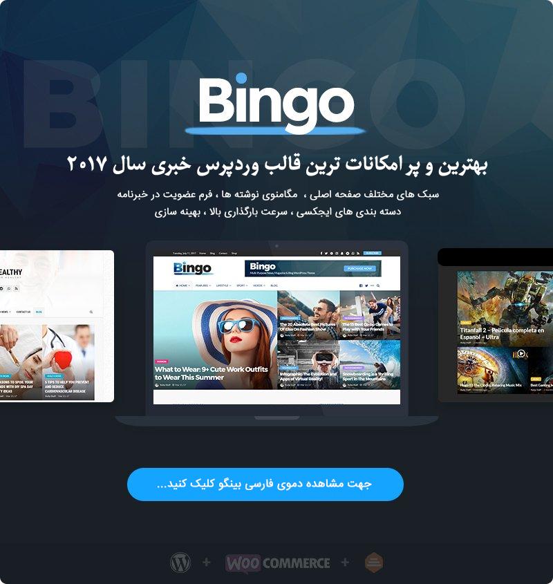 http://s8.picofile.com/file/8310580884/bingo_two.jpg