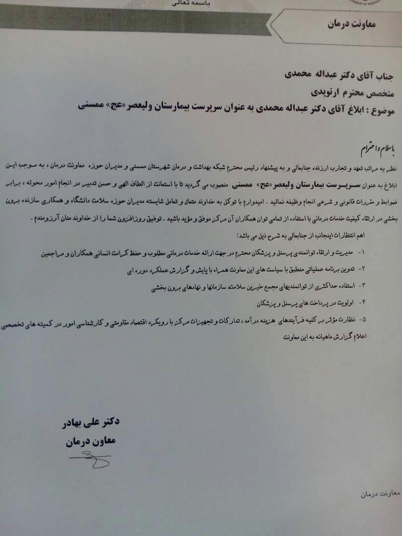 دکتر عبدالله محمدی سرپرست بیمارستان ولیعصر ممسنی