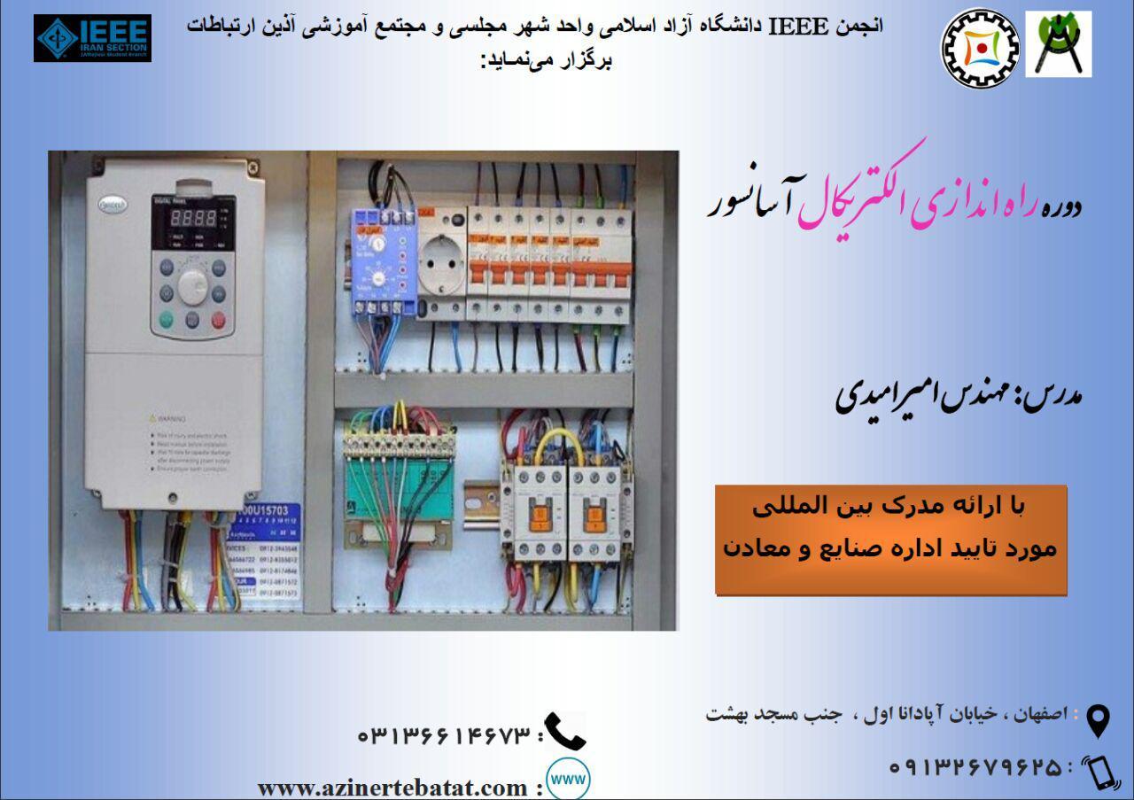 دوره آموزشی راه اندازی الکتریکال آسانسور، شاخه دانشجویی IEEE دانشگاه آزاد اسلامی واحد شهر مجلسی