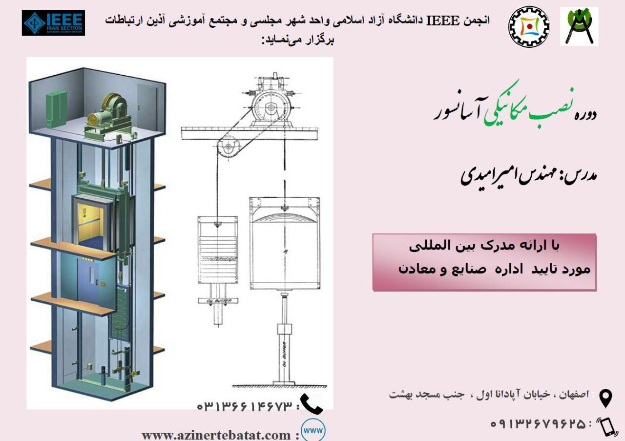 دوره آموزشی نصب مکانیکی آسانسور، شاخه دانشجویی IEEE دانشگاه آزاد اسلامی واحد شهر مجلسی