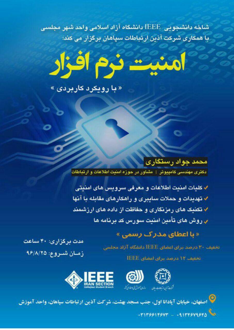 دوره آموزشی امنیت نرم افزار، شاخه دانشجویی IEEE دانشگاه آزاد اسلامی واحد شهر مجلسی