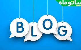 چگونه یک وبلاگ موفق داشته باشیم؟