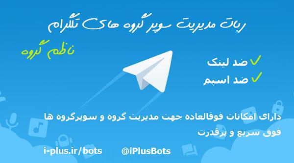 ربات مدیریت سوپر گروه های تلگرام با سرعت و امکانات فوقالعاده