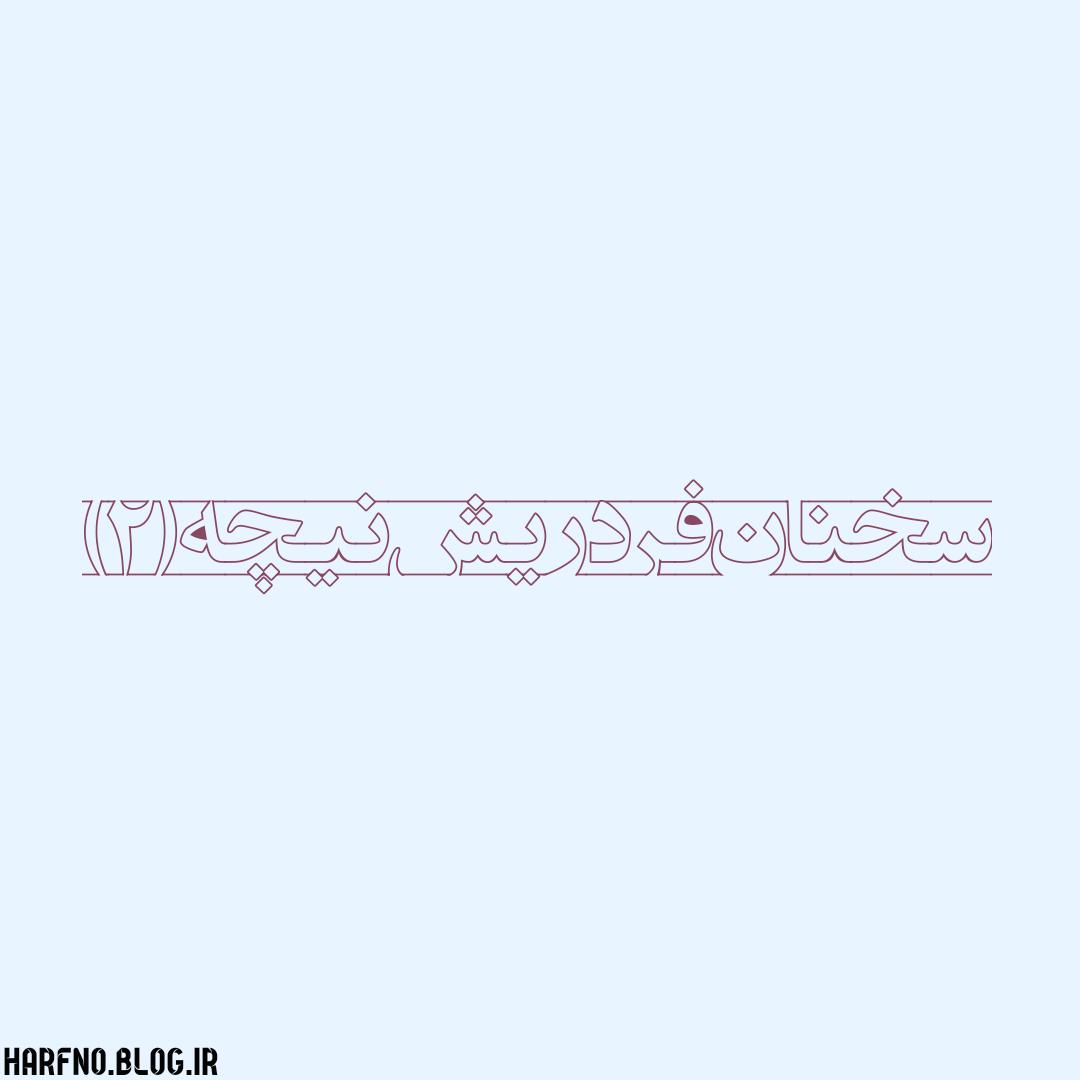 سخنان فردریش نیچه (2)