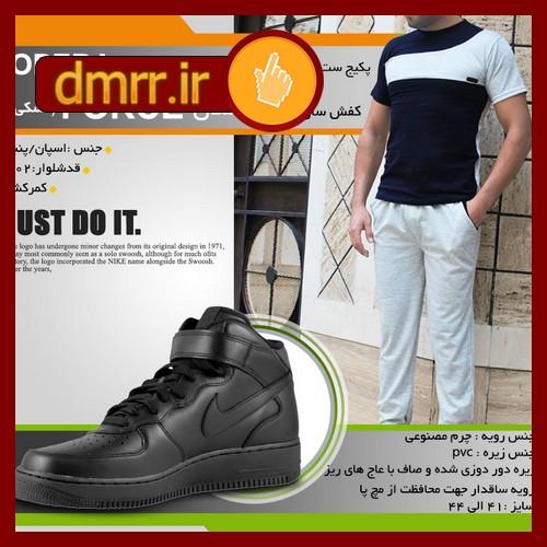 تیشرت و شلوار مردانه به همراه کفش سفید ارزان قیمت