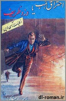 دانلود رمان احتراق بمب یا دزد ظریف