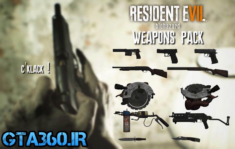 پک اسلحه های بازی رزیدنت اویل7 برای gta sa