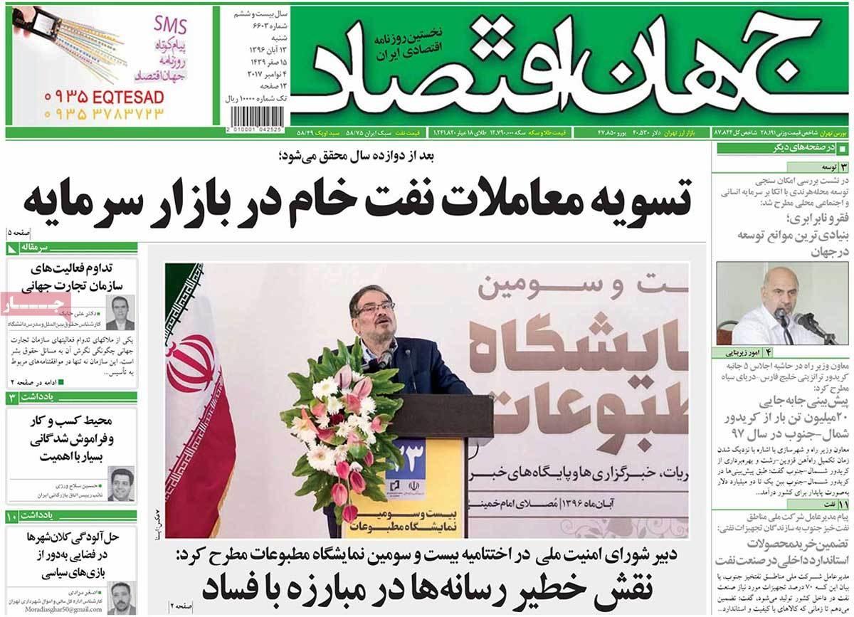 روزنامه های شنبه 13ام آبان
