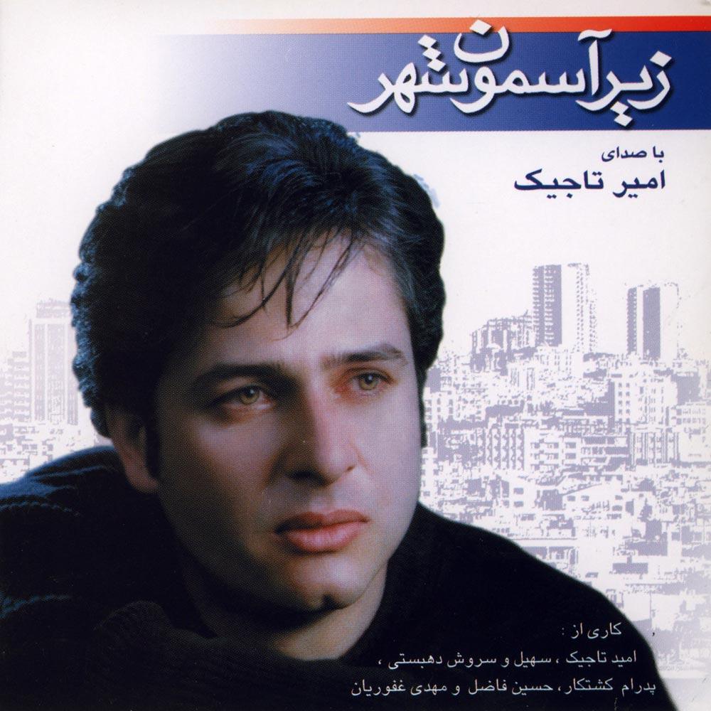 دانلود فول آلبوم امیر تاجیک