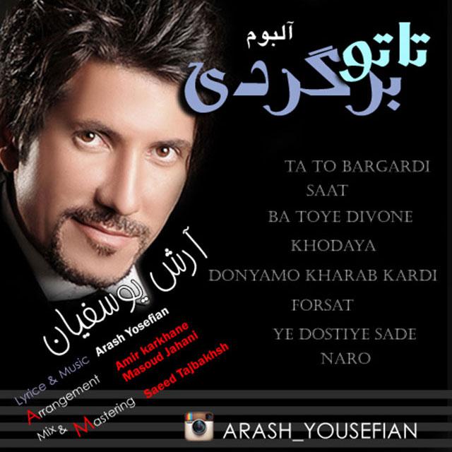 دانلود فول آلبوم آرش یوسفیان