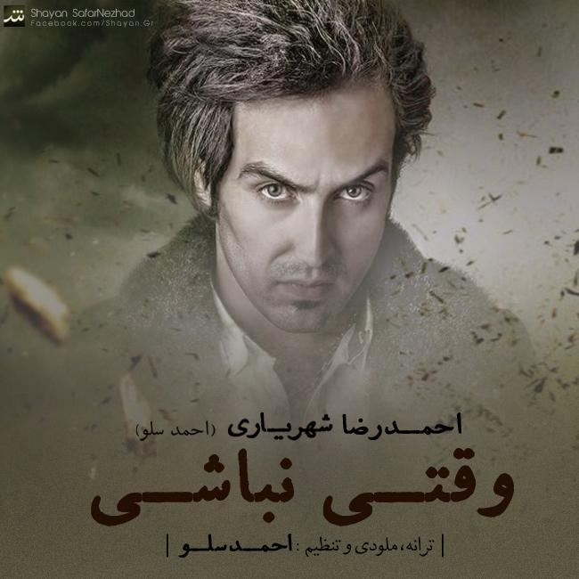 دانلود فول آلبوم احمد سولو