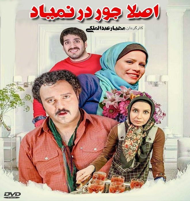 دانلود رایگان فیلم ایرانی اصلا جور در نمیاد با لینک مستقیم و کیفیت عالی