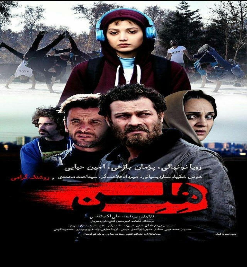 دانلود رایگان فیلم ایرانی هلن با لینک مستقیم و کیفیت عالی