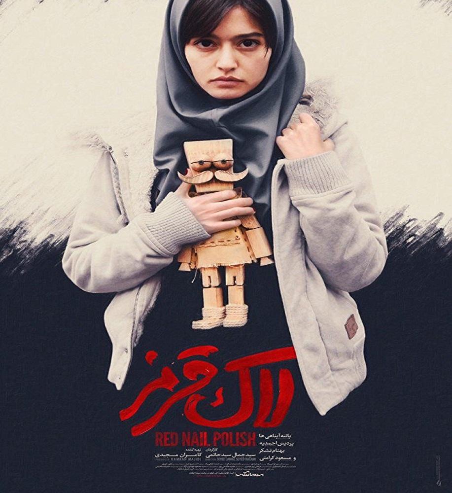 دانلود رایگان فیلم ایرانی لاک قرمز با کیفیت عالی و لینک مستقیم