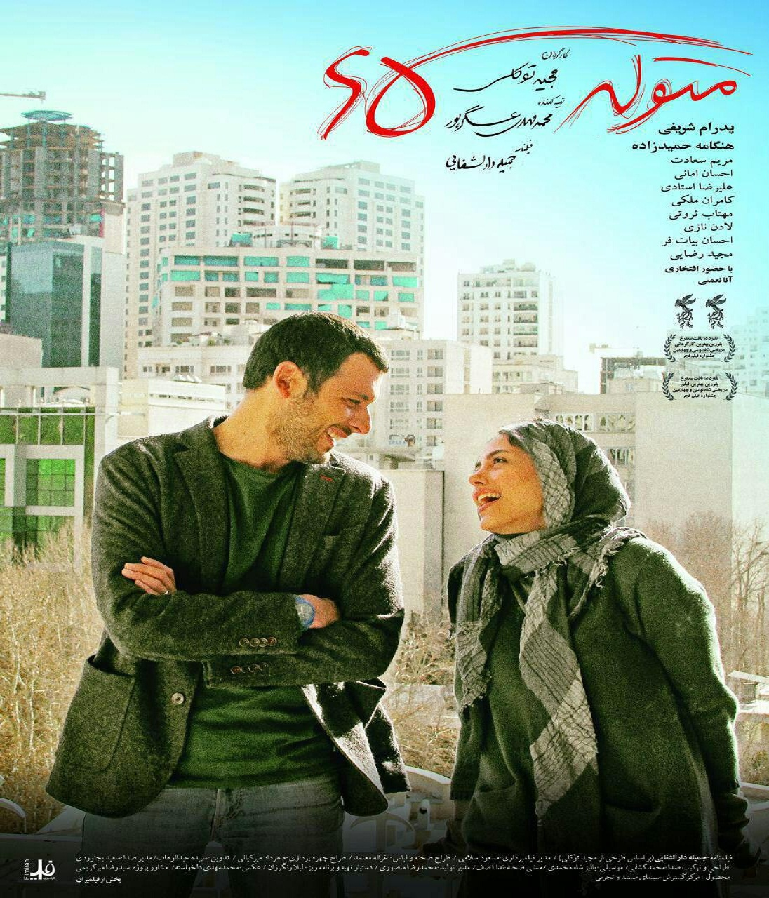 دانلود رایگان فیلم ایرانی متولد 65 با لینک مستقیم و کیفیت عالی