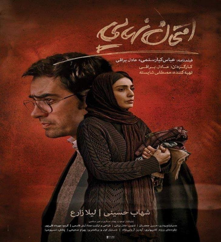 دانلود رایگان فیلم ایرانی امتحان نهایی با لینک مستقیم و کیفیت عالی