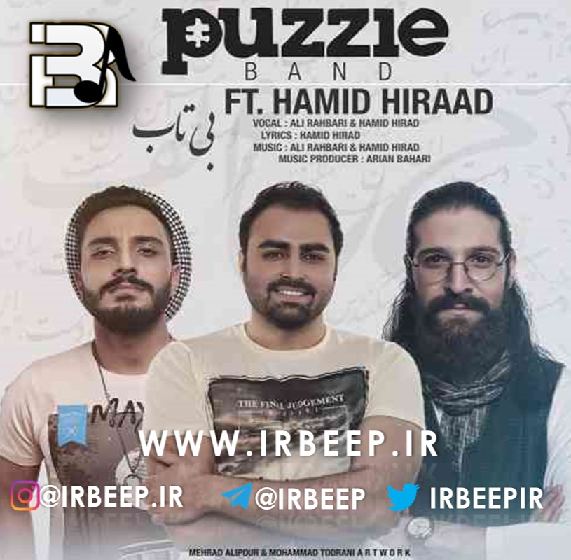 http://s8.picofile.com/file/8310959484/HamidHiraad_PuzzleBand_www_irbeep_ir_.jpg