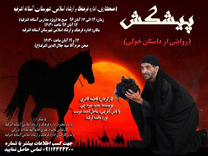 نمایش عاشورایی «پیشکش» در آستانه اشرفیه به روی صحنه می رود