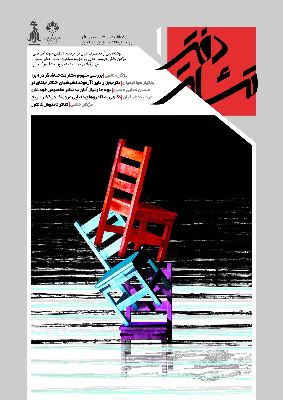اولین شماره نشریه دفتر تئاتر در دفتر تخصصی تئاتر / تالار هنر اصفهان منتشر شد