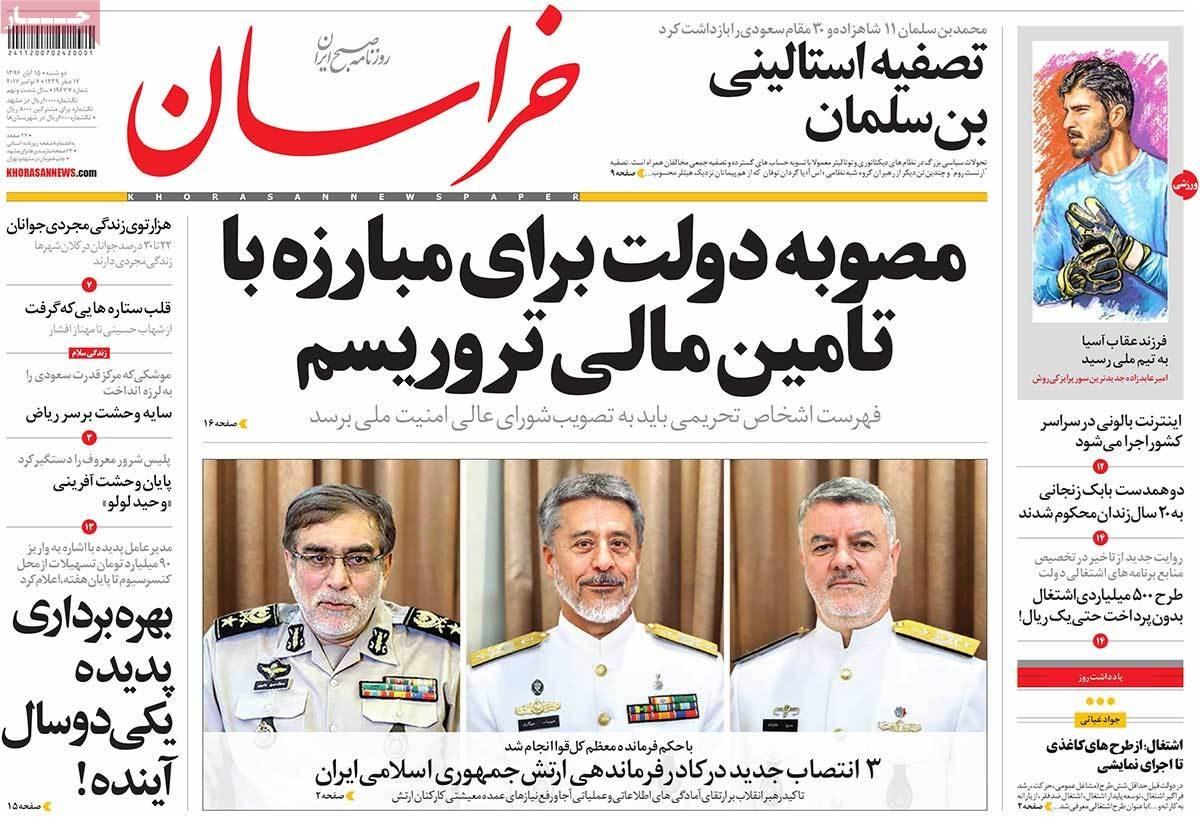 روزنامه های دوشنبه 15ام آبان