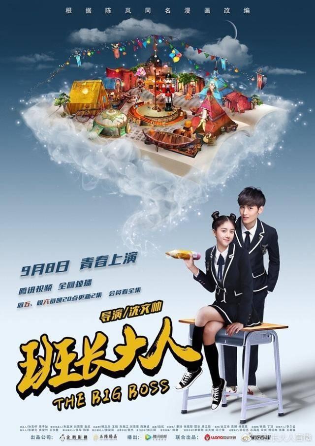 سریال چینی رئیس بزرگ