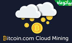 کلود مایننینگ چیست؟ cloud mining چیست؟ GHS چیست؟ استخراج ابری چیست؟