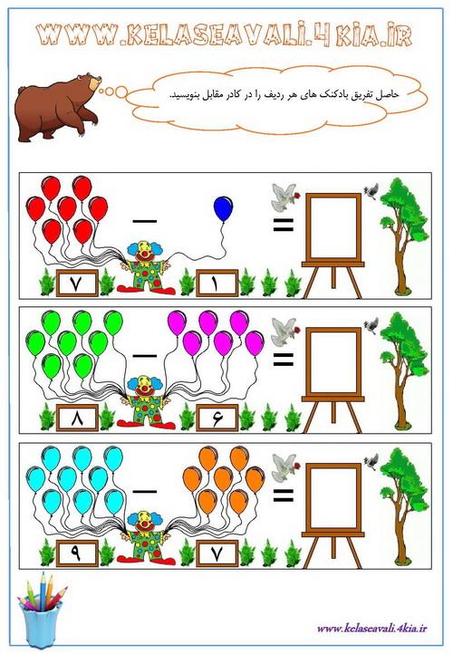 نمونه سوالات ریاضی ابتدایی