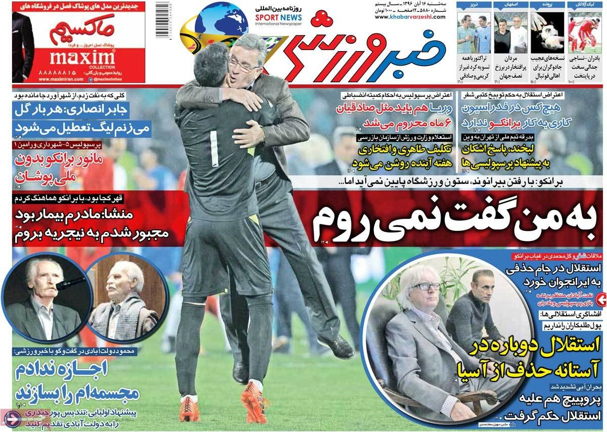 روزنامه های 16ام آبان