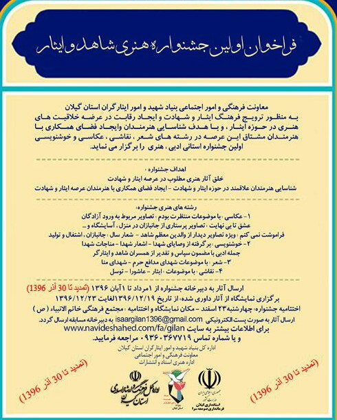 تمدید مهلت ارسال آثار به اولین جشنواره هنری شاهد و ایثار در گیلان