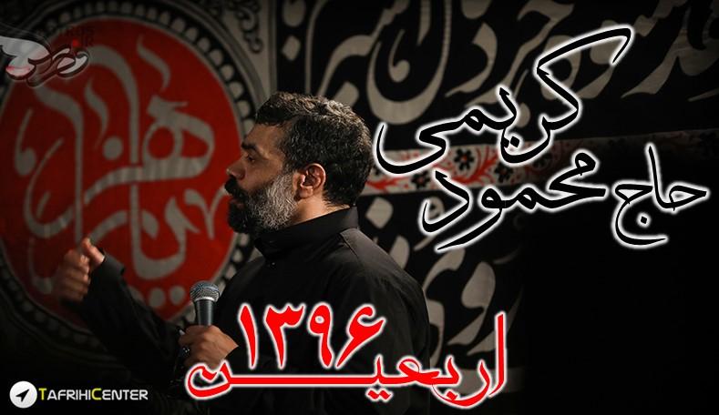 دانلود مداحی شب اربعین 96 حاج محمود کریمی