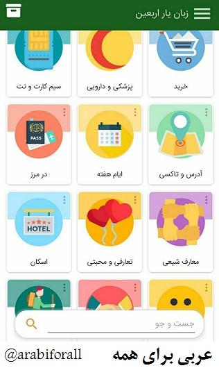 برنامه موبایل آموزش لهجه عراقی مکالمه عربی فصیح زبان یار اربعین