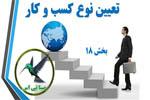 پاورپوینت درس تعیین نوع کسب و کار