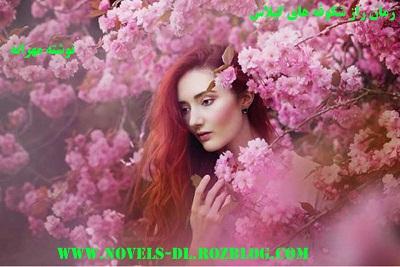 دانلودرمان راز شکوفه های گیلاس