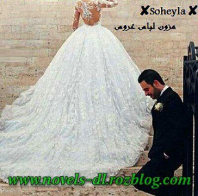 دانلود رمان مزون لباس عروس
