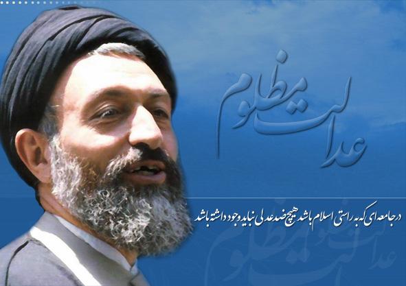 طاغوت از نظر شهید بهشتی