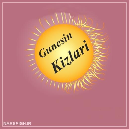 دانلود سریال ترکی Gunesin Kizlari + زیرنویس فارسی با کیفیت HD720P