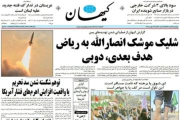 روزنامه کیهان توقیف شد دولت روحانی شرمنده
