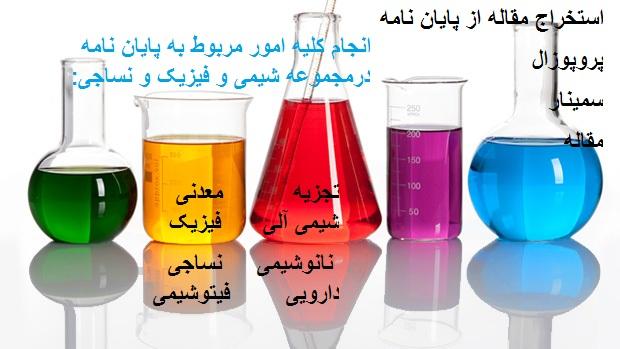 انجام کلیه امور مربوط به پایان نامه درمجموعه شیمی و فیزیک و نساجی