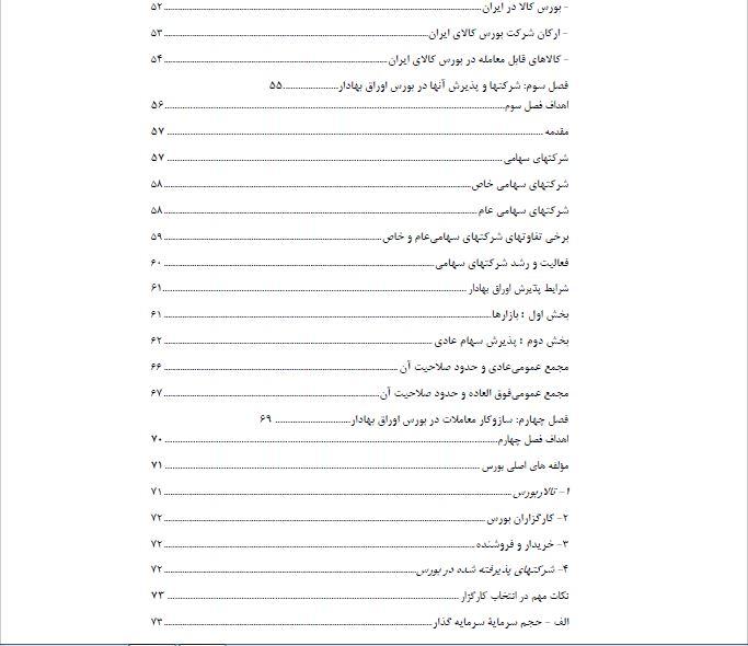 دانلود کتاب مدیریت سرمایه گذاری در بورس اوراق بهادار pdf