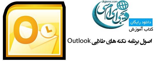 دانلود جزوه آموزش Outlook