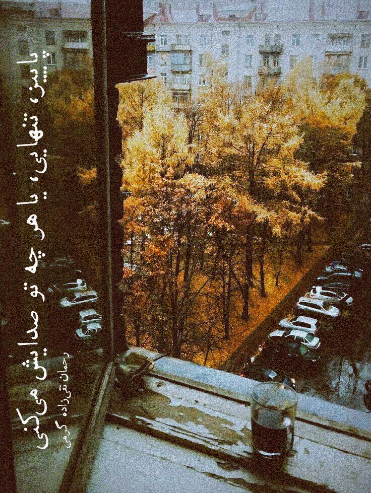 پاییز، تنهایی، یا هر چه تو صدایش میکنی