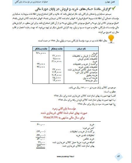 دانلود کتاب حسابداری عمومی مقدماتی شهرام روزبهانی PDF